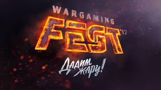 WG Fest 2017 все ближе!