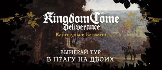 Kingdom Come: Deliverance. Начало сбора предзаказов и возможность провести выходные в Чехии!