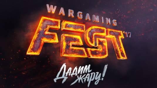 WG Fest 2017 - совсем близко!