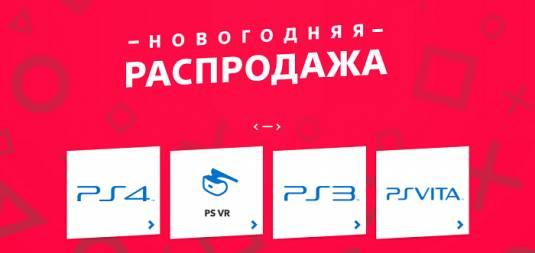 Новогодняя распродажа в PlayStation Store началась!
