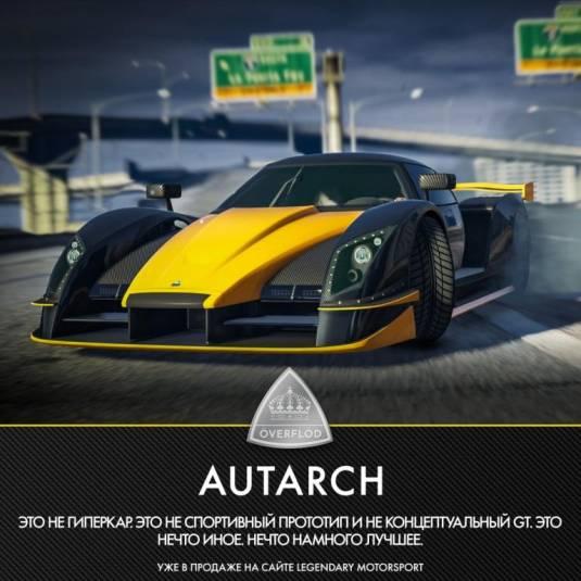 GTA Online: Overflod Autarch, режим противоборства «Маньяки» и новогодние подарки