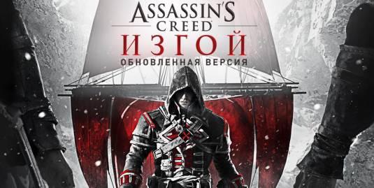 Assassin's Creed Изгой - Обновленная версия, анонсирующий трейлер
