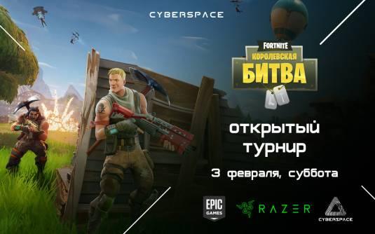 Fortnite: Королевская битва - первый открытый турнир в Москве