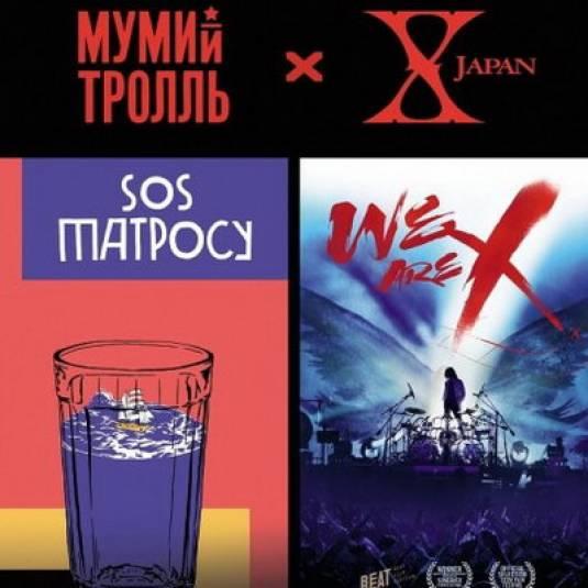 Легенды японского и русского рока - в кино