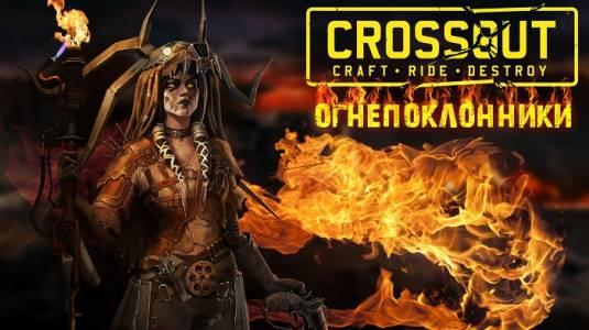 Crossout - Новая фракция в обновлении 0.9.0