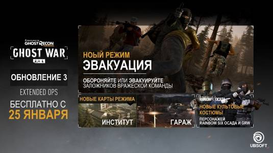 Третье обновление Extended Ops для игры Tom Clancy's Ghost Recon Wildlands