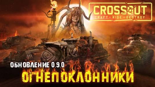 """Новое обновление Crossout: """"Огнепоклонники"""""""