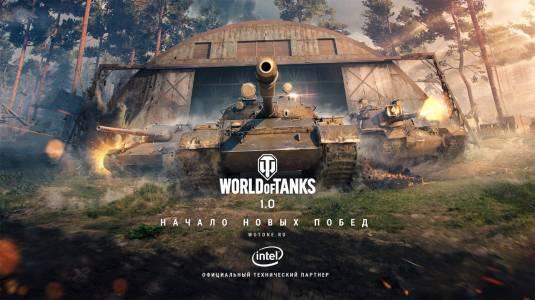 Крупнейшее обновление в истории игры World of Tanks: обновление до версии 1.0
