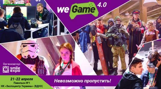 21-22 апреля состоится WEGAME 4.0 – главное событие играющей Украины!