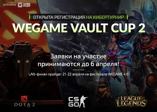 Регистрация на WEGAME Vault Cup 2