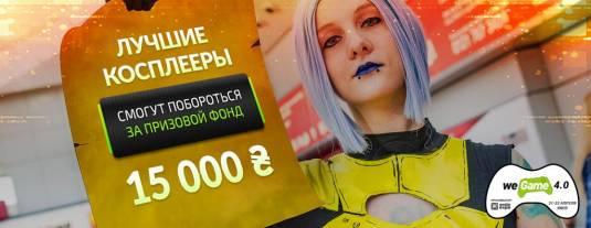Призовой фонд косплей-шоу WEGAME 4.0 составит 15 000 гривен!