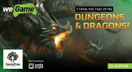 Невероятное приключение в классической настолке Dungeons & Dragons от компании GameTree