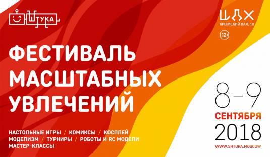 """""""Штука"""" - фестиваль масштабных увлечений"""