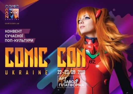 Comic Con Ukraine 2018 - гик-конвент нового образца