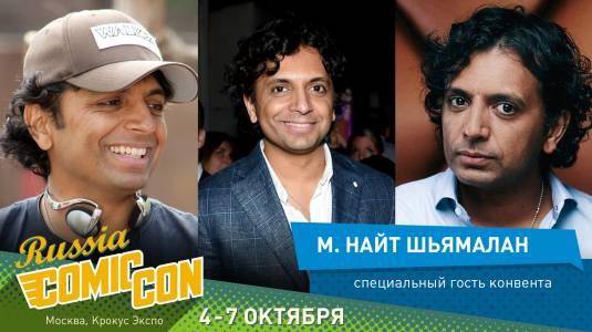 М. Найт Шьямалан на Comic Con Russia 2018