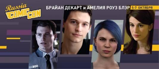 Брайан Декарт и Амелия Роуз Блэр на Comic Con Russia 2018