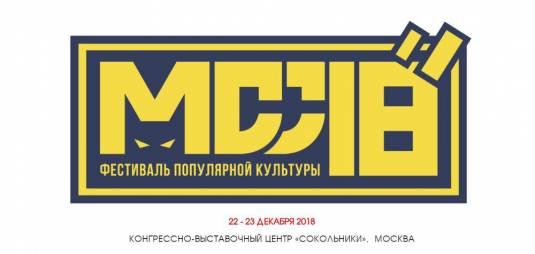 Moscow Cyber Con 2018 - уже на этой неделе