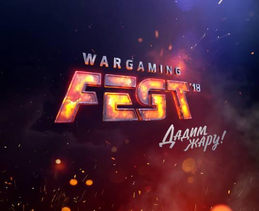 WGFest 2018 - было жарко!