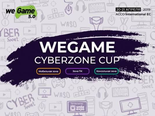 Кибертурниры WEGAME CyberZone Cup: дисциплины юбилейного фестиваля