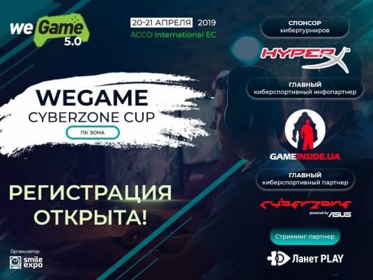 Регистрация на WEGAME CyberZone Cup по Dota 2 и CS:GO началась!