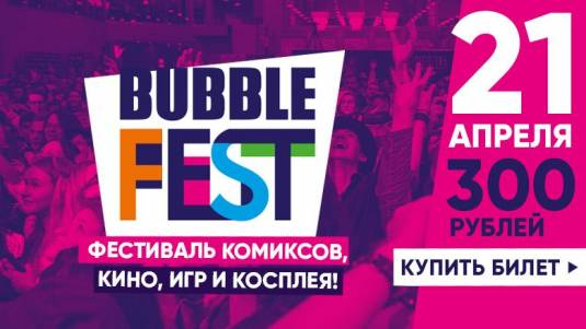 Bubble Fest - комиксы, киберспорт, косплей