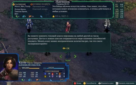 Мини-ревью Fell Seal: Arbiter's Mark - RPG, которая могла быть лучше
