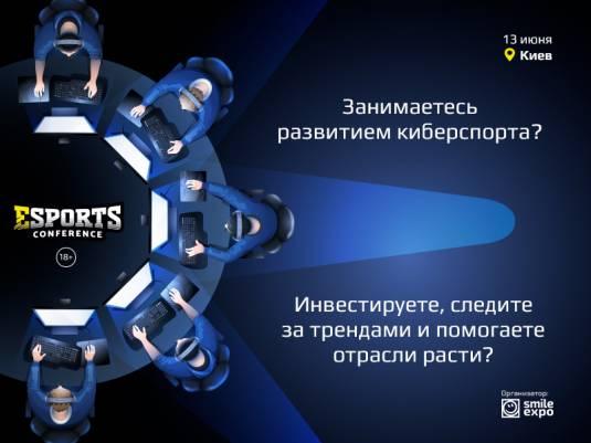 Получите скидку 50% на eSPORTconf Ukraine 2019 за свой вклад в киберспорт!