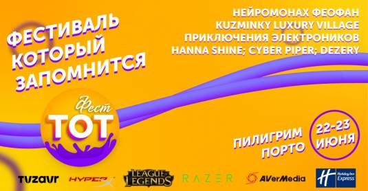 ТОТ Фест - фестиваль, который запомнится!