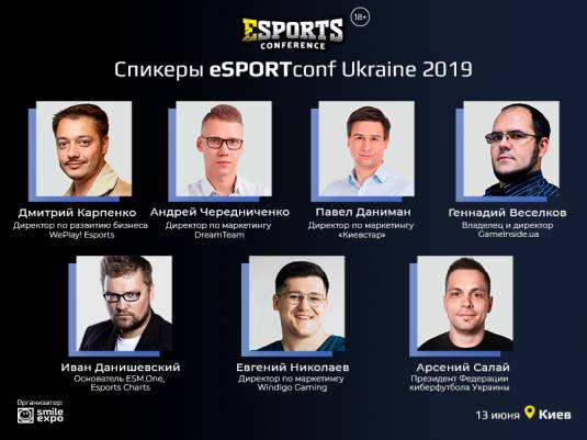Первые спикеры киберспортивной конференции eSPORTconf Ukraine 2019