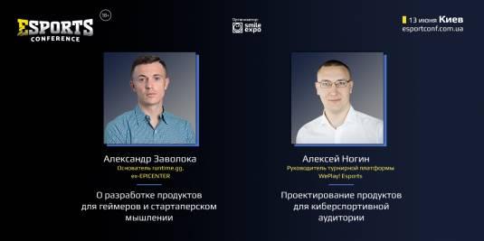 Новые доклады на eSPORTconf Ukraine 2019: стартаперское мышление и ИТ-продукты в киберспорте