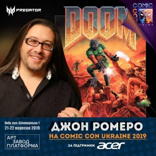 Джон Ромеро приедет на Comic Con Ukraine 2019