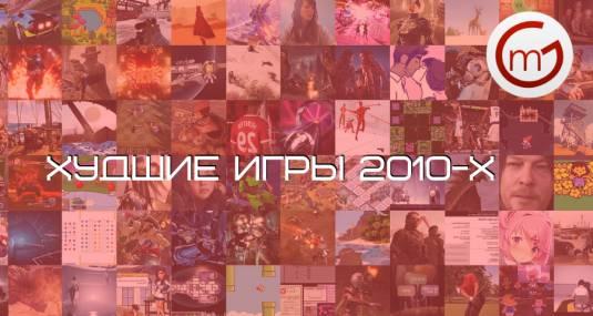 Худшие игры 2010-х по мнению форумчан