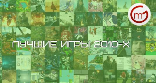 Лучшие игры 2010-х по мнению форумчан
