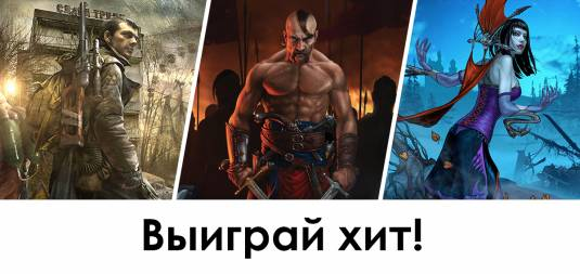 Конкурс от Gameru.net и GSC Game World