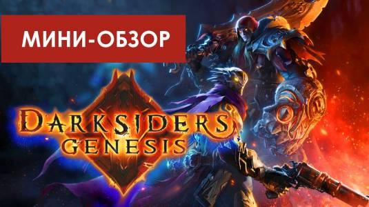Новая веха в серии Darksiders