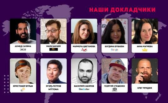 Первая десятка спикеров DevGAMM Online
