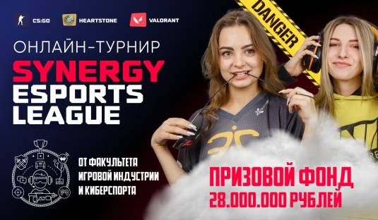 Synergy ESPORTS League - второй сезон