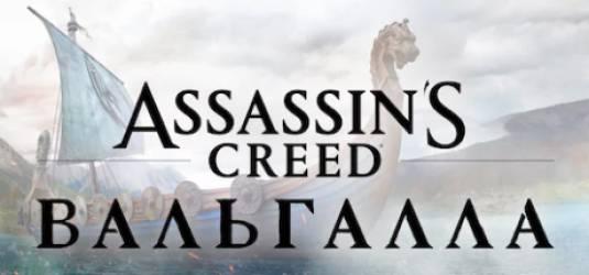Вышел сюжетный трейлер Assassin's Creed Valhalla