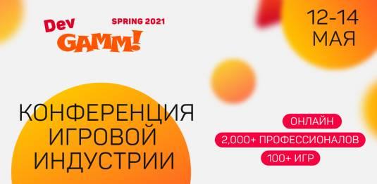DevGAMM Spring 2021 - билеты в продаже, расписание готово!
