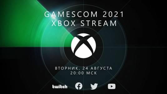 Присоединяйтесь к трансляции Xbox на gamescom 2021