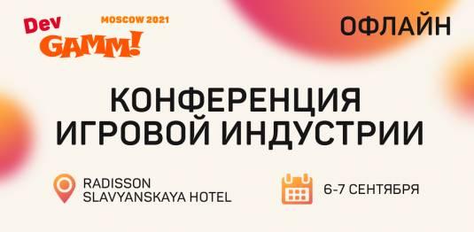 DevGAMM Moscow 2021 - офлайн!