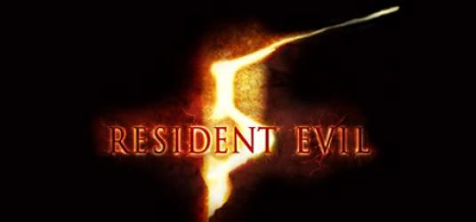 Премьера Resident Evil 5!