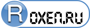 Roxen.ru