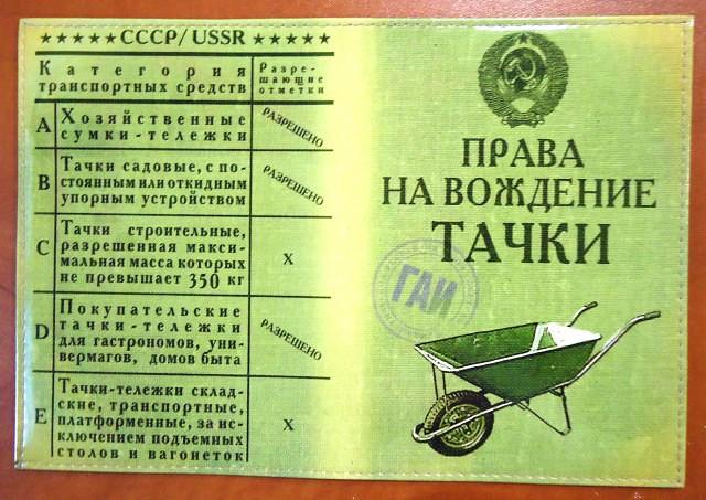 С получением водительских прав поздравления