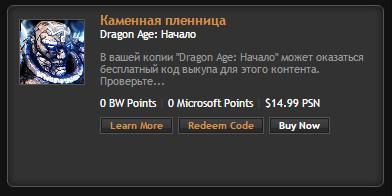 Dragon Age DLC контент бесплатно