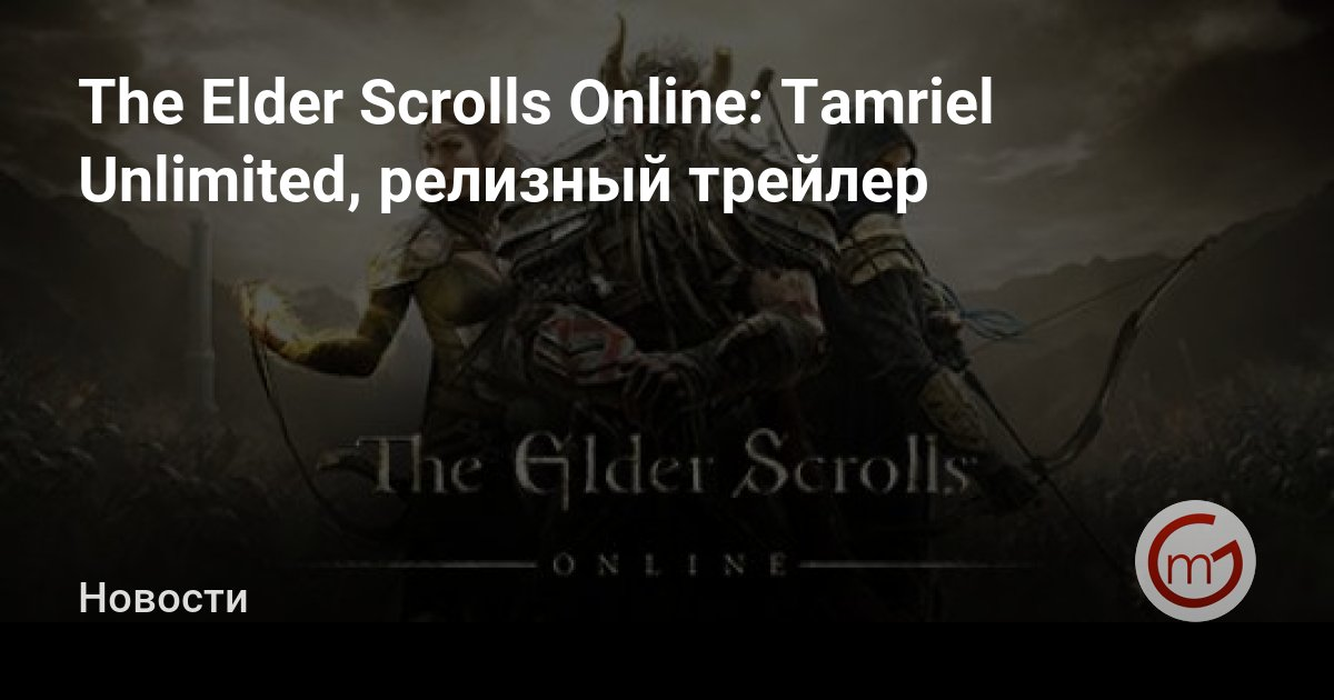 The Elder Scrolls Online - Elder Scrolls - FANDOM