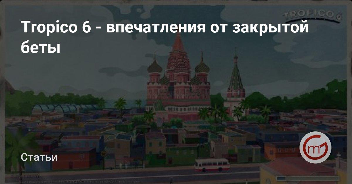 Tropico 6 - впечатления от закрытой беты