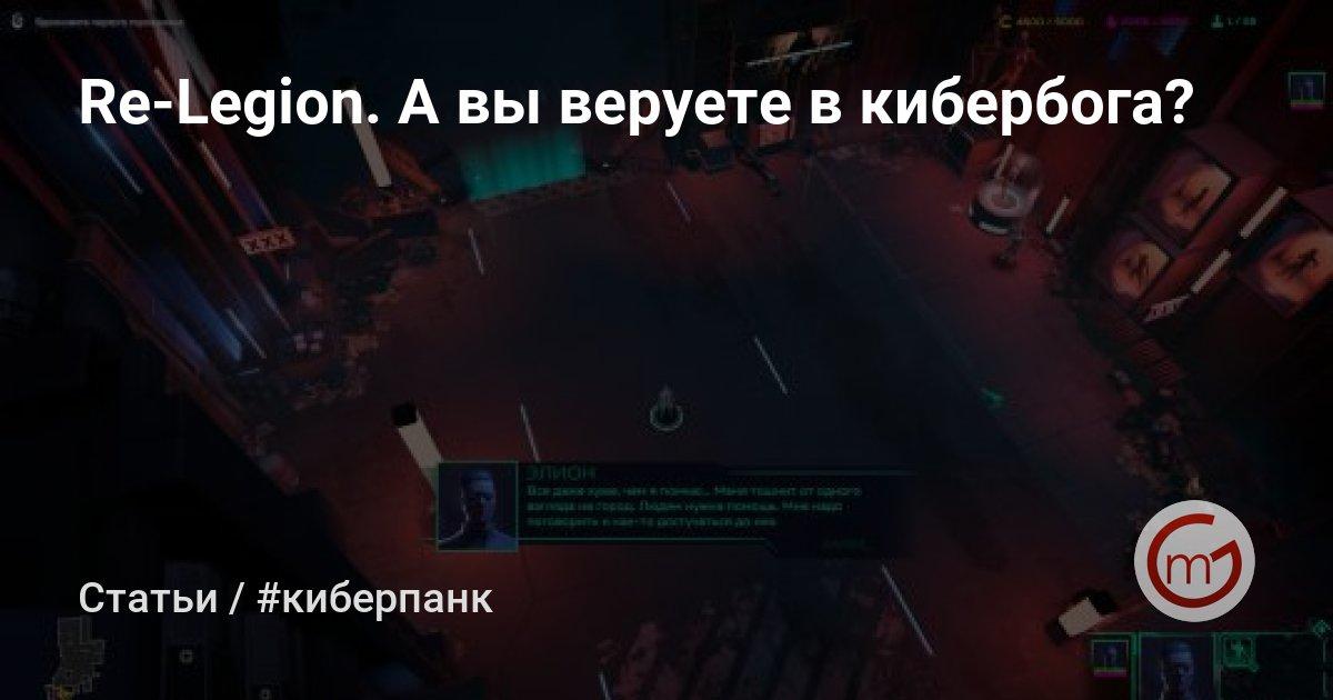 Re-Legion. А вы веруете в кибербога?